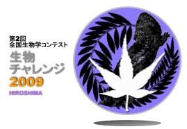 生物チャレンジ2009の画像