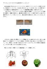 サイエンスアゴラ 生物学オリンピック 展示説明の画像